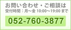 お問い合わせ・ご相談は052-760-3877。受付時間:月〜金10:00〜7:00まで。